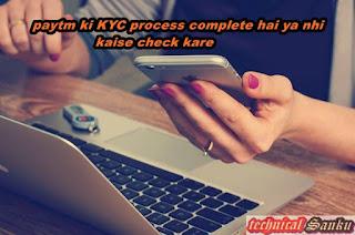 paytm ki KYC process complete hai ya nhi kaise check kare