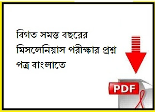 Wbpsc Miscellaneous Exam Question Paper Pdf In Bengali | Bengali Reader