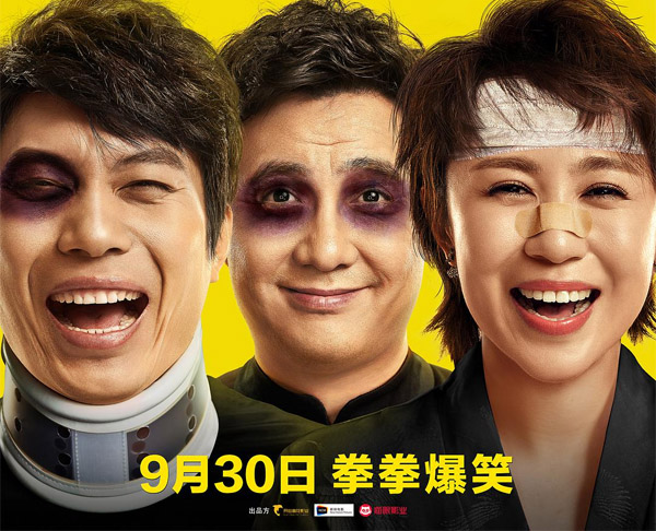 Never Say Die (Chinese comedy)