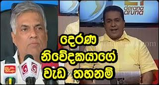 derana-tv-reporter-sanka-amarajith