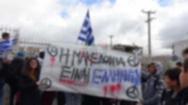 """Μαθητές στην Τρίπολη βροντοφώναξαν """"Η Μακεδονία είναι Ελληνική"""" (βίντεο)"""
