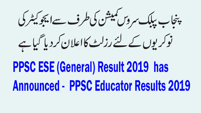 PPSC Educator Jobs ESE (General) Result 2019 [Announced]
