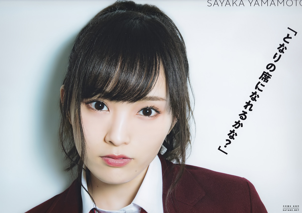 Yamamoto Sayaka 山本彩, CALENDAR for BOYS/GIRLS 2018.04