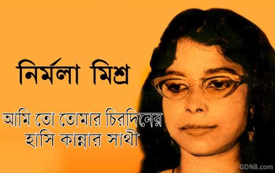 Ami To Tomar Chirodiner - Nirmala Mishra