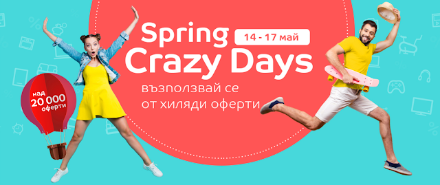 eMAG CRAZY DAYS от 14-17 Май