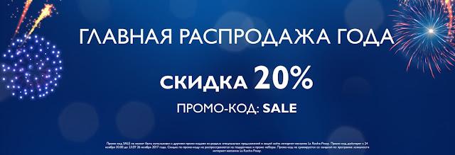 https://ad.admitad.com/g/18ee485e93ae7ae1ba54e490185392/?ulp=https%3A%2F%2Fwww.laroche-posay.ru%2F