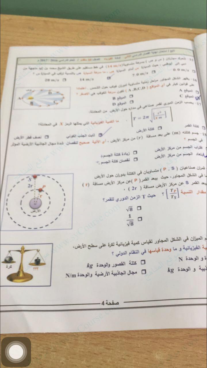 حل كتاب احياء 3 تقويم الفصل 7