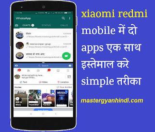 xiaomi mobile me split screen