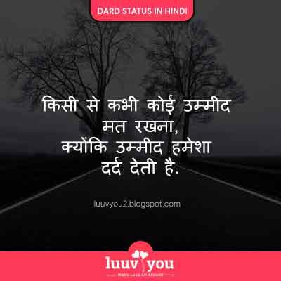 Dard Status In Hindi, Dard Shayari, New status in hindi