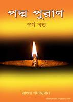 Padma Puran (Swarga Khanda) ebook