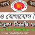 Dack Bivag of Bangladesh ( ptd) job circular 2019 । www.newbdjobs.com