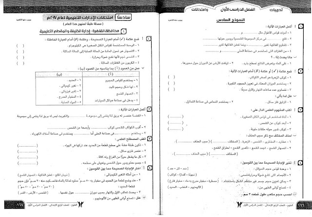 امتحان علوم محافظة القاهرة رابعة ابتدائي ترم اول