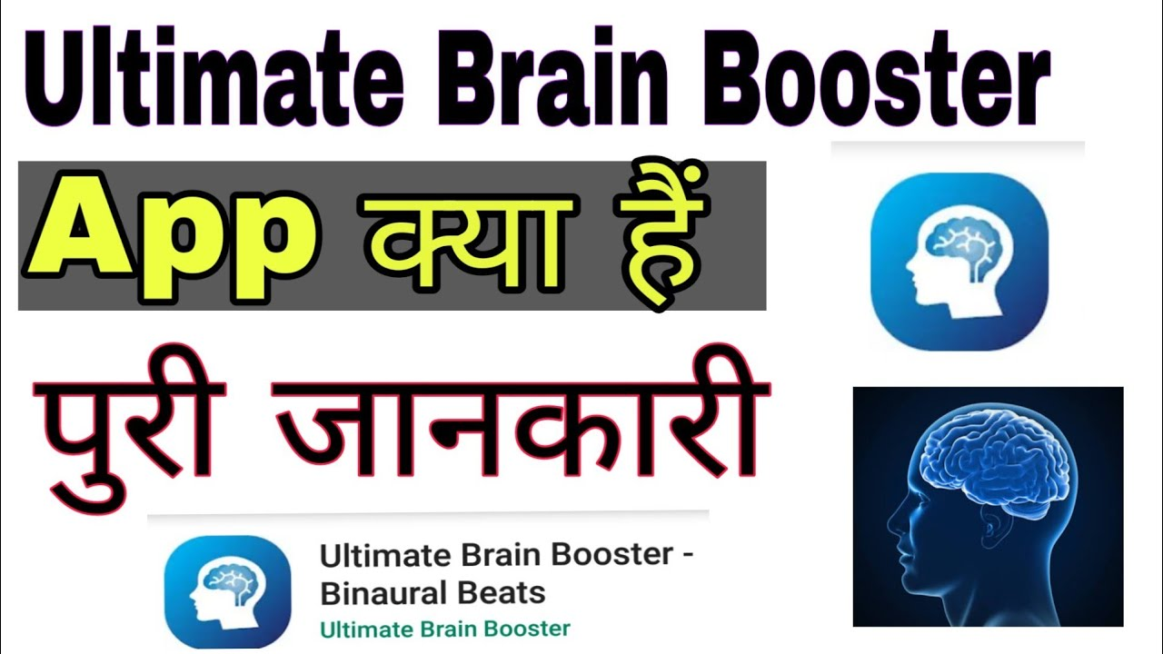 Download Ultimate Brain Booster - Binaural Beats APK latest