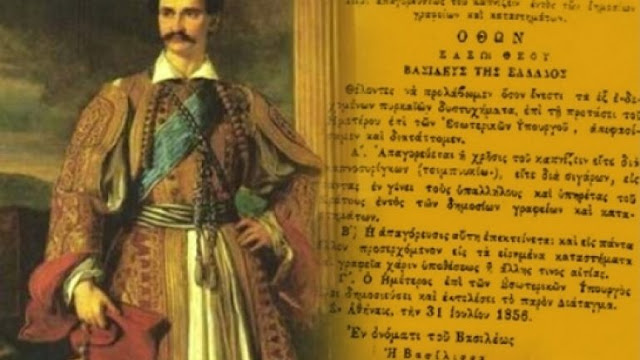 10 Οκτωβρίου 1862: Καταργείται η Βασιλεία του Όθωνα