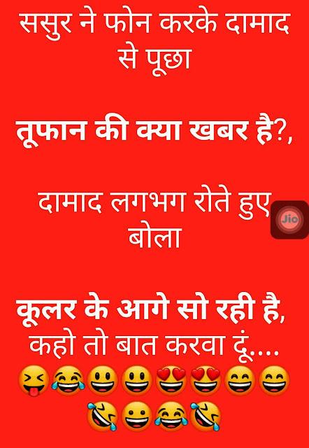 Sasur Ne phone Karke Pucha Toofan Ki Kya Khabar Hai
