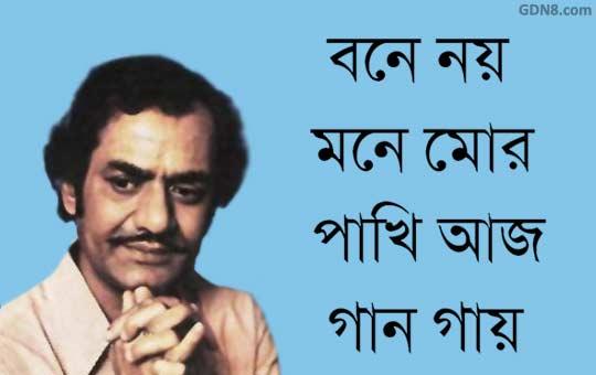 Bone Noy Mone Mor - Manabendra Mukhopadhyay