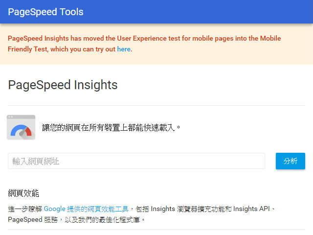 Google PageSpeed Insights 網站速度測試與性能優化建議_001