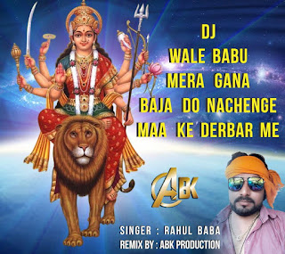 DJ-WALE-BABU-MERA-GANA-BAJA-DO-NACHENGE-MA-KE-DERBAR-ME-SINGER-RAHUL-ABK PRODUCTION