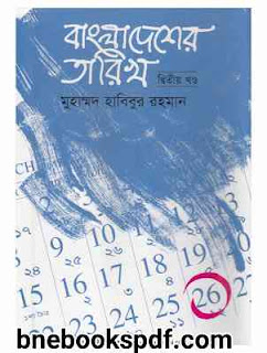 বাংলাদেশের তারিখ প্রথম খন্ড - মুহাম্মদ হাবিবুর রহমান Bangladesher Tarikh 01  by Muhammad Habibur Rahman pdf