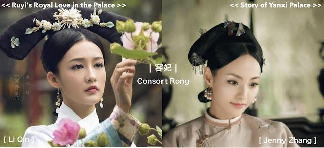 Consort Rong Li Qin Jenny Zhang