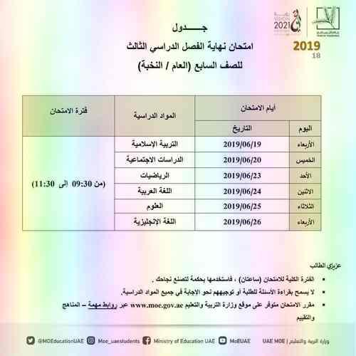جدول امتحانات نهاية الفصل الدراسي الثالث لجميع الصفوف للعام الدراسي 2019-2018 مناهج الامارات