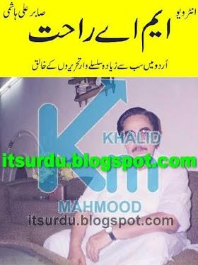 Interview M A Rahat By Sabir Ali Hashmi