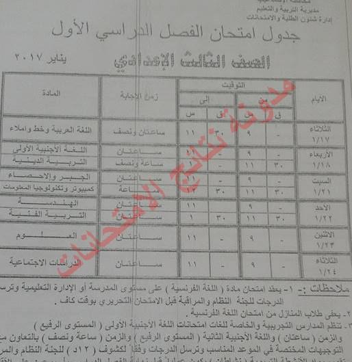جدول امتحانات الشهادة الاعداديه (الاسماعيليه) الترم الاول 2017