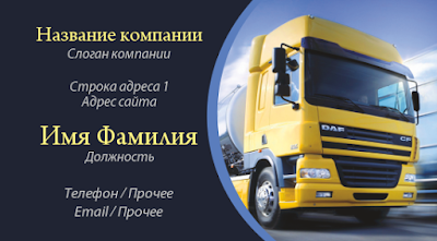 Визитка желтая кабина грузовика DAF
