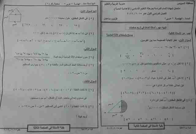 تحميل امتحان الهندسة محافظة السويس الصف الثالث الاعدادى الترم الاول 2016