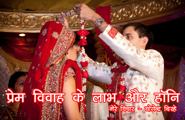 प्रेम विवाह के लाभ और हानि