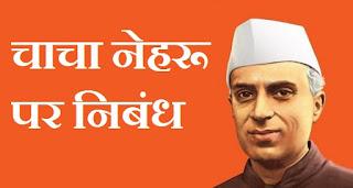 Chacha Nehru par Nibandh