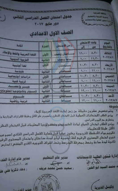 جدول امتحانات الصف الأول الاعدادي الترم الثاني 2017 محافظة الشرقية