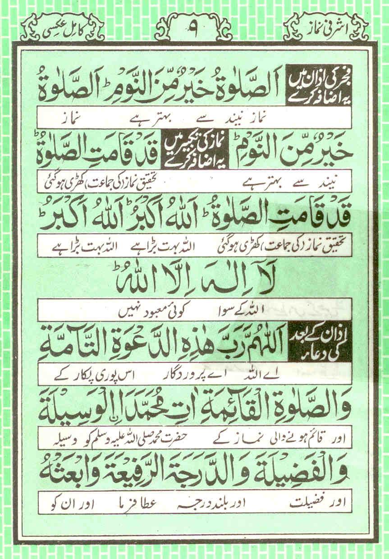 Ashrafi Namaz Pdf