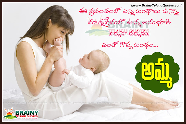 Telugu Nice Mother Thoughts and Quotes Wallpapers,Mother Images and Quotations in Telugu with Nice Wallpapers, TELUGU QUOTATIONS AMMA KAVITHALU IN TELUGU,Beautiful Mother Quotes With Images In Telugu,Mother Quotations in Telugu Amma Telugu Quotes,Telugu Mother Quotes Mother Meaning in Telugu Language