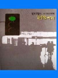 Ishtishon by Humayun Ahmed