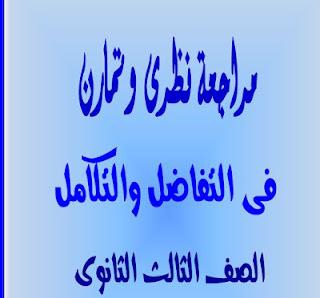 المراجعة النهائية في التفاضل والتكامل الصف الثالث الثانوى (للثانوية العامة ) للاستاذ عادل ادورد