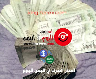 اسعار الصرف في اليمن اليوم الاحد