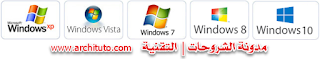 توافق البرنامج مع الويندوز 7،8،8.1،10