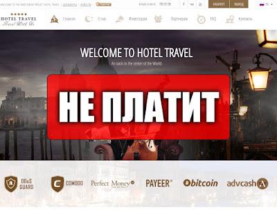 Скриншоты выплат с хайпа hotel-travel.cc