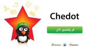 تحميل متصفح تشي دوت 2018 عربى مجانا للكمبيوتر والاندرويد Download Chedot Browser