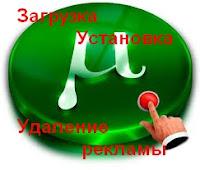 http://www.iozarabotke.ru/2017/06/kak-ustanovit-utorrent-i-udalit-reklamu.html
