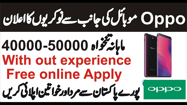 Oppo Mobile Jobs 2019 Free Online Apply