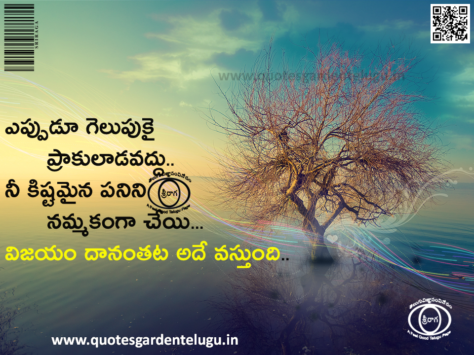 Telugu Best Victory and Defeat Quotations with nice thoughts and sayings about victory and determination in telugu with images pictures and wallpapers