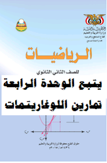رياضيات ثاني ثانوي اليمن – يتبع تمارين اللوغاريتمات الوحدة الرابعة