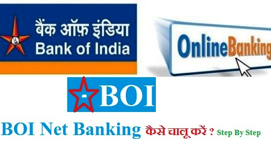 Boi (bank of india) net banking online registration kaise kare, boi (bank of india) internet/net banking online registration kaise kare, how to boi (start bank of india) internet/net banking online registration in india hindi, bank of india (boi) online net banking form kaise bhare