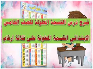 شرح درس القسمه المطولة للصف الخامس الابتدائي القسمة المطولة على ثلاثة ارقام