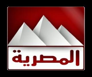 شاهد البث الحي والمباشر للقناة الفضائية المصرية بث مباشر اون لاين بجودة عالية