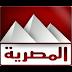 مشاهدة القناة الفضائية المصرية بث مباشر اون لاين ESC