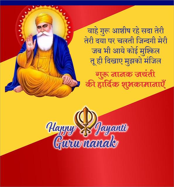guru nanak jayanti, guru nanak jayanti greetings, guru nanak jayanti wishes,  guru nanak images, guru nanak greetings images, guru nanak greetings