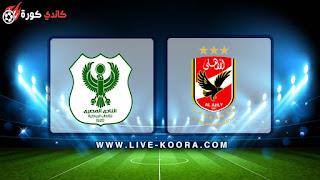 مشاهدة مباراة الأهلي والمصري البورسعيدي بث مباشر 25-04-2019 الدوري المصري